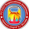 Гиревой спорт Москва