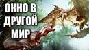 Стоит ли покупать Monster Hunter World