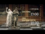 Тайны Чапман и Самые шокирующие гипотезы 24 апреля на РЕН ТВ