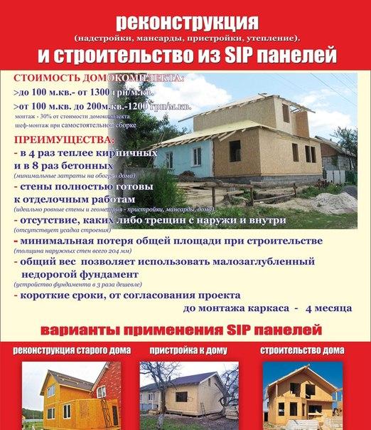 Строительство Днепропетровск