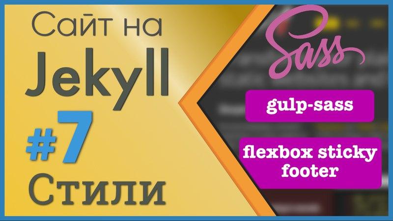 Сайт на Jekyll. 7 Добавление стилей.