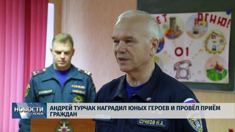 Новости Псков 16.11.2018 Андрей Турчак наградил юных героев и провёл приём граждан
