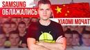 Xiaomi МУТЯТ 🔥 Samsung ОБЛАЖАЛИСЬ Китайцы - ЧИТЕРЫ