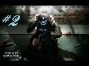 Dead Space 2 с Ханом 2 КОСТЮМ ИНЖЕНЕРА
