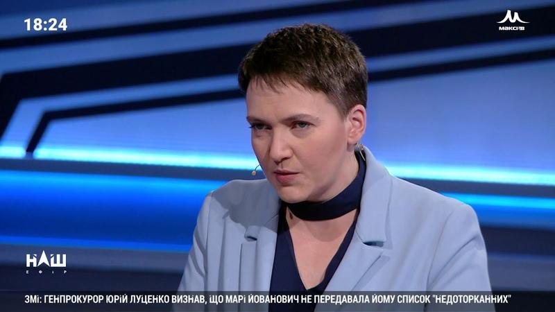Савченко У мене ніколи не буде дітей бо судді позбавили мене такої можливості НАШ 18 04 19