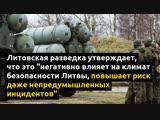 Литовская разведка Россия укрепляет военные мощности в Калининграде