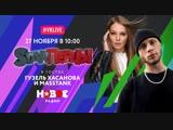 Гузель Хасанова и Masstank у STARПерцев