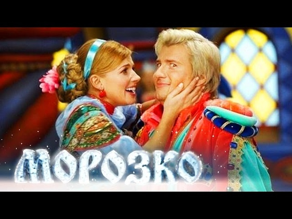 Морозко   Новогодняя музыкальная сказка   Субботний вечер
