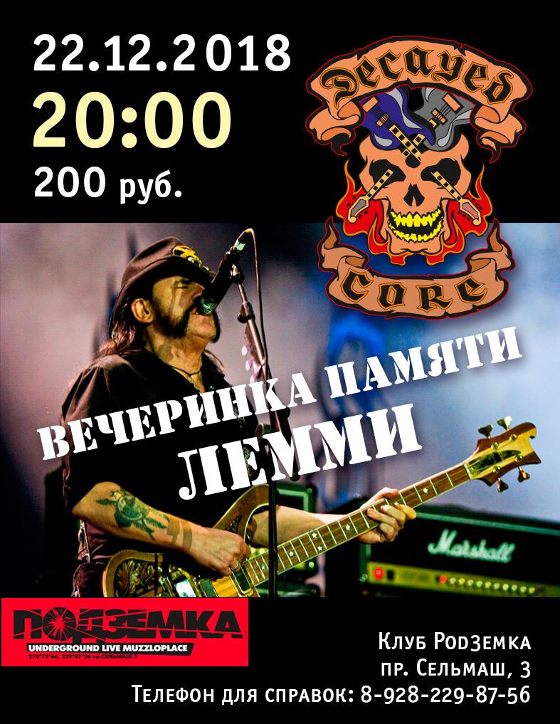 Афиша Ростов-на-Дону 22'12 Трибьют Motorhead (DECAYED CORE)
