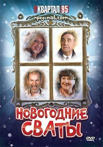 Праздничный, веселый фильм для всей семьи ????