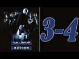 Литейный 8 Сезон 3 4 Серия. Сериал фильм детектив смотреть онлайн