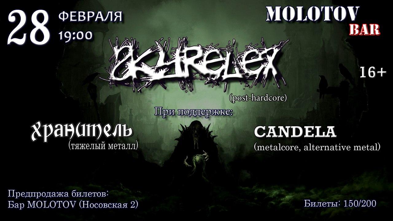 Афиша Тамбов 28 февраля / Skyrelex / MolotoV
