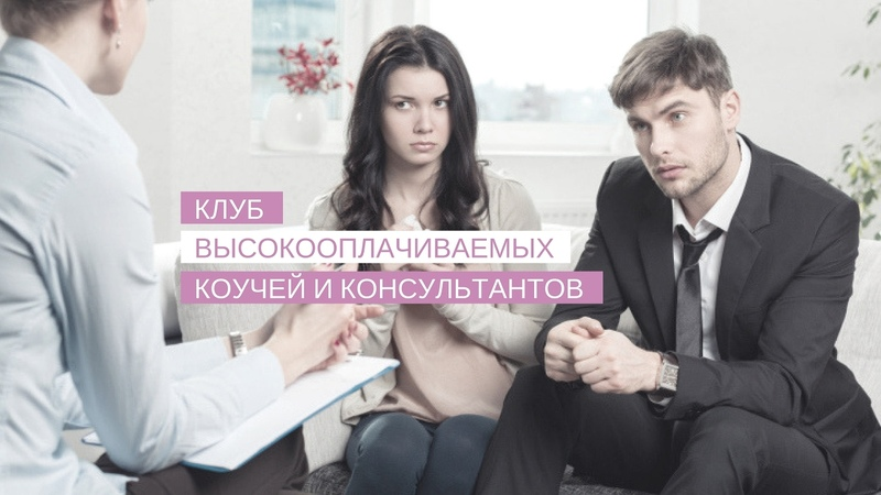 Вебинар Платежеспособные клиенты из ВК на консультации и в коучинг