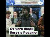 Беженцы в России ROMB