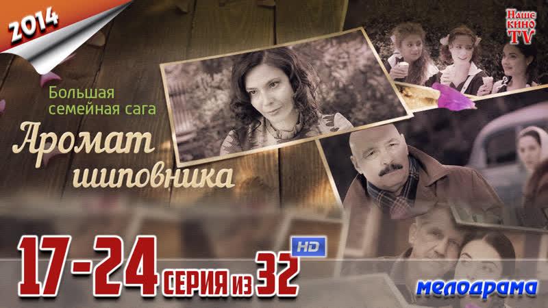 Аромат шиповника HD 1080p 2014 мелодрама 17 24 серия из 32
