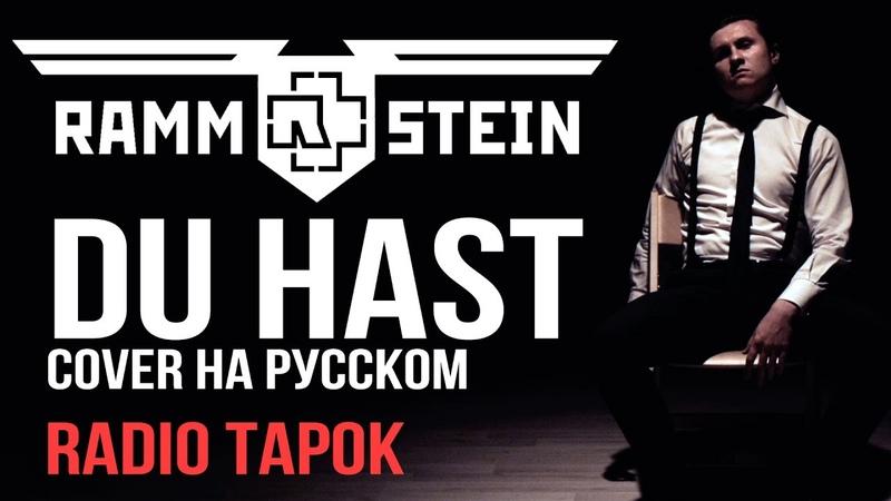 Rammstein - Du Hast, Ты зла (cover by RADIO TAPOK на русском)