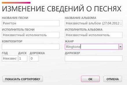 Программ для айфона по установки мелодии звонка