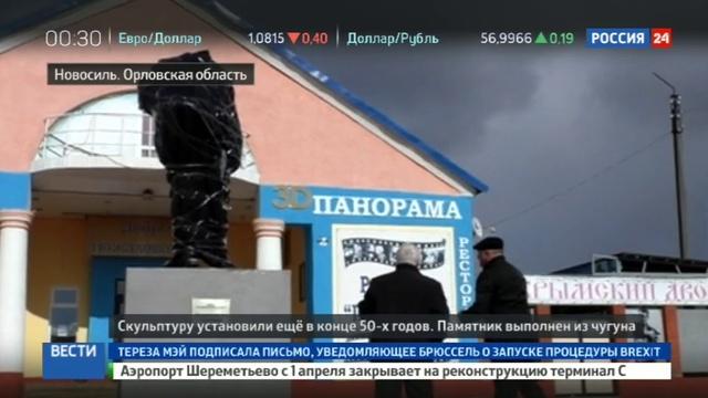 Новости на Россия 24 • Ленин без головы: в Орловской области орудуют неизвестные вандалы