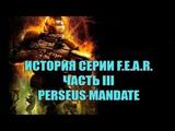 История серии F.E.A.R - Часть III (Perseus Mandate)