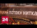 Опубликовано 13 авг 2018 г Турецкий поток Специальный репортаж Полины Крикун Россия 24