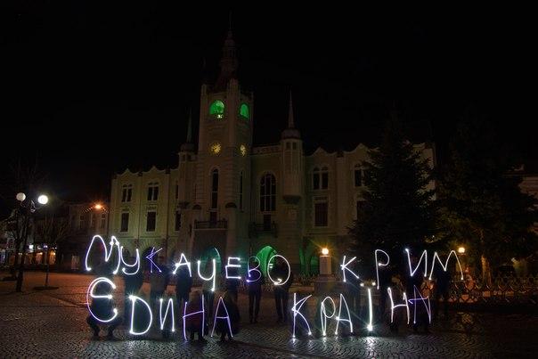 Мукачево-Крим - єдину країна