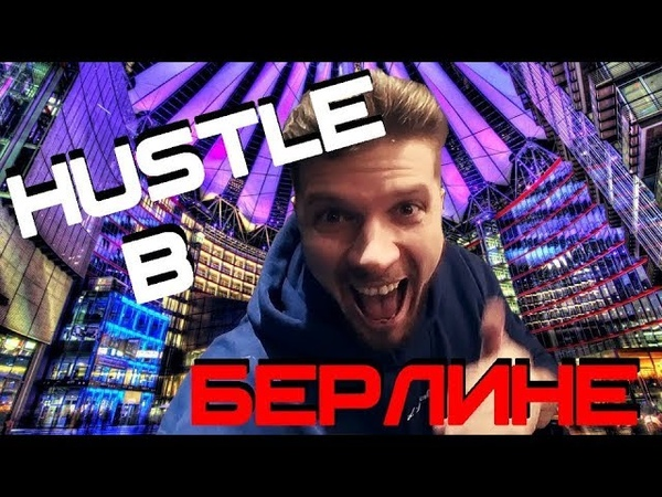 Hustle в Берлине