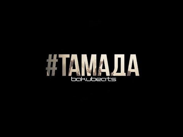 MiyaGi feat Эндшпиль Тамада 2016