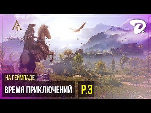 Время приключений - На геймпаде   Assassin's Creed Odyssey