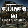 """""""Фотография №1"""" Семейная фотостудия в Кургане"""