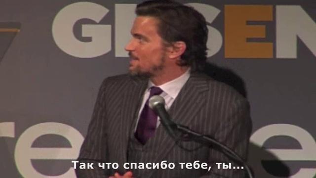 Simon Halls and Matt Bomer: GLSEN 2012 (rus sub)