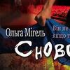 Письменник Ольга Мігель: українське фентезі