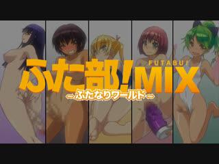 ふた部! MIX ~ふたなりワールド~ Futabu! MIX ~Futanari World~