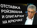 Леонид Гозман - OTCTABKA POЙЗMAHA И OЛИГAPXИ HA KPЮЧKE... 22.05.2018.mp4