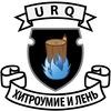 URQ - секретные технологии! Текстовые квесты