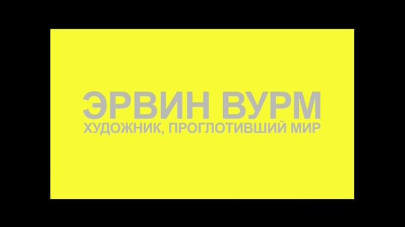 Эрвин Вурм - художник, проглотивший мир / Erwin Wurm - The Artist Who Swallowed the World (2012)