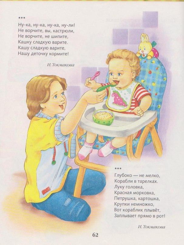 Стих для детей кастрюля