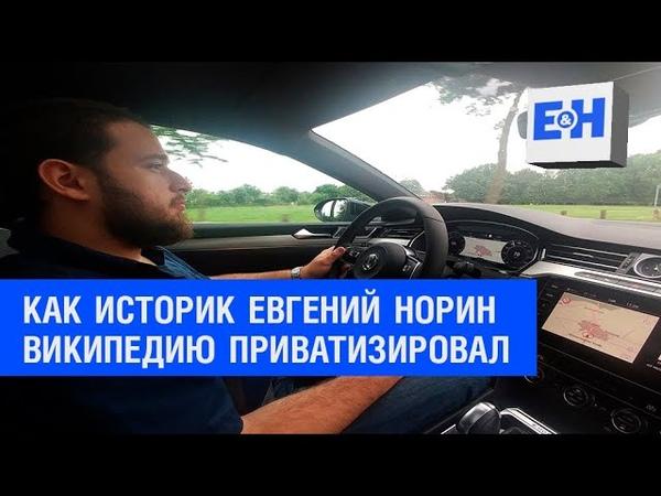 Как Евгений Норин википедию приватизировал