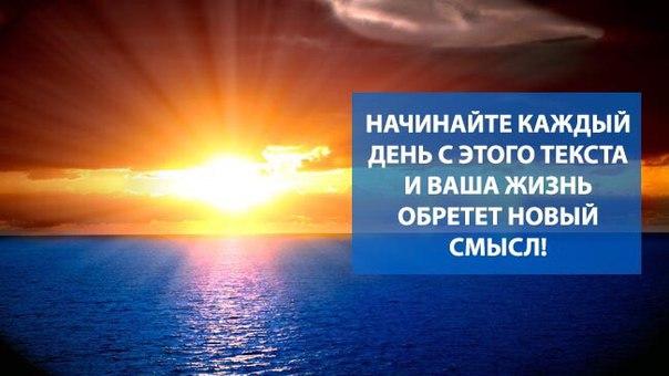 *Начинайте каждый день с этого текста и ваша жизнь обретет новый смысл!*
