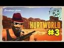 Выживание в HURTWORLD 3