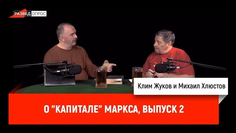 Михаил Хлюстов о Капитале Маркса, выпуск 2