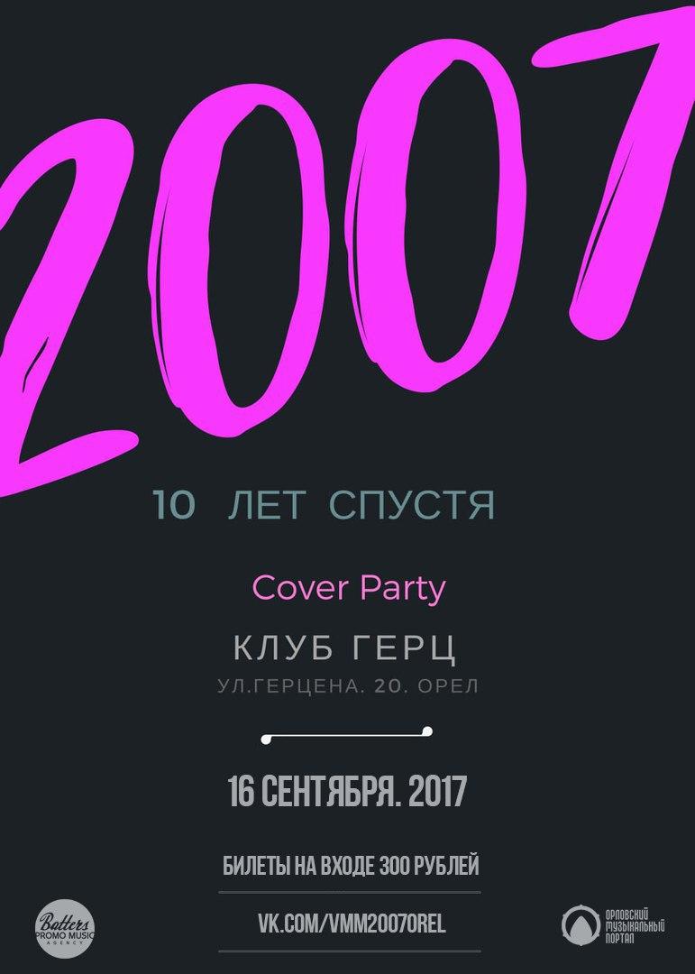 Cover Party 2007. 10 лет спустя