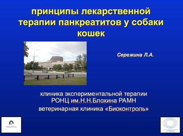 Киев. Национальный университет