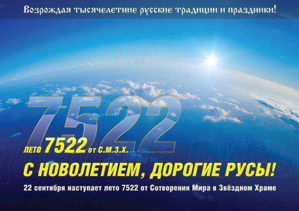 Славянский Новый год, «Новолетие»