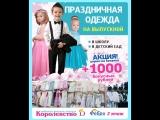 Красивая и праздничная одежда для девочек и мальчиков на любое торжество.mp4