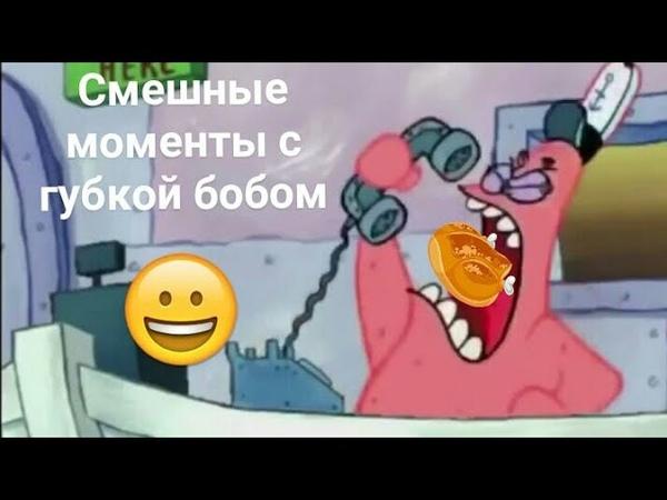 Губка Боб Смешные Моменты