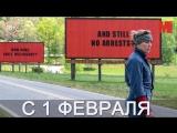 Дублированный трейлер фильма «Три билборда на границе Эббинга, Миссури»