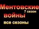 Ментовские войны 7,6-1 сезон 1,2,3,4,5,6,7,8,9,10,11,12,13,14,15,16-20 серия онлайн все серии сериал