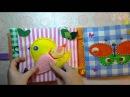 Мягкая развивающая книжка для детей от 6мес до 3 4лет