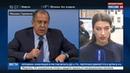 Новости на Россия 24 • Лавров о голословных обвинениях и холодной войне в головах западных партнеров