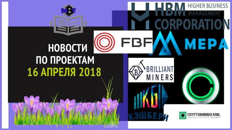 НОВОСТИ HBMCor Cashbery MERA FirstBlockchainFund CryptoMiningFarm BrilliantMiners от 16 апреля 2018 » Freewka.com - Смотреть онлайн в хорощем качестве